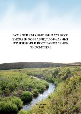Экология малых рек в XXI веке