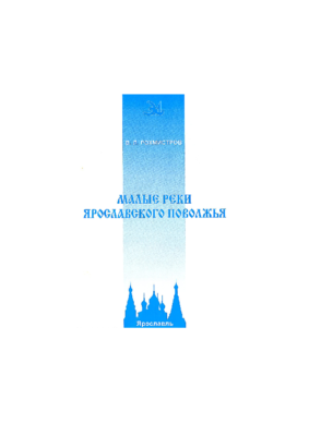 Малые Реки Япославского поволжья