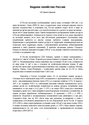 В.И. Данилов-Данильян — Водное хозяйство России