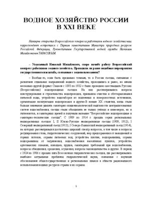 Водное хозяйство России в ХХI веке